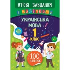 Ігрові завдання з наліпками — Українська мова. 1 клас