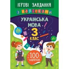 Ігрові завдання з наліпками — Українська мова. 3 клас