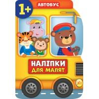 Наліпки для малят — Автобус