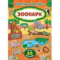 Повтори картинку — Зоопарк