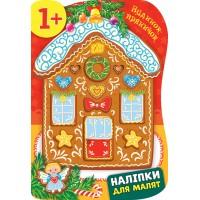 Наліпки для малят — Будинок—пряничок