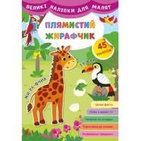 Великі наліпки для малят — Плямистий жирафчик