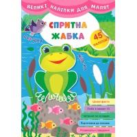 Великі наліпки для малят — Спритна жабка