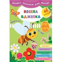 Великі наліпки для малят — Весела бджілка