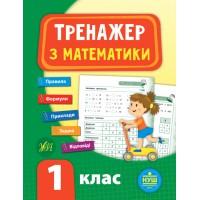 Тренажер — Математика. НУШ 1 клас