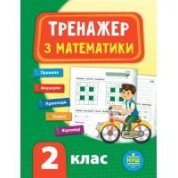 Тренажер — Математика. 2 клас
