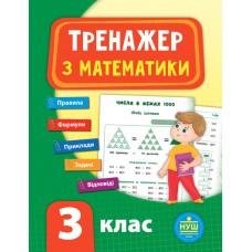 Тренажер — Математика. 3 клас