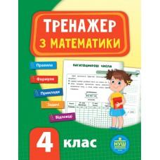 Тренажер — Математика. НУШ 4 клас