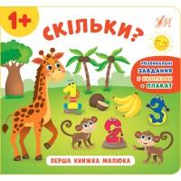 Перша книжка малюка — Скільки?