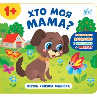 Перша книжка малюка — Хто моя мама?