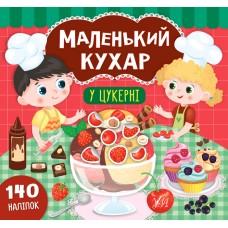 Маленький кухар — У цукерні