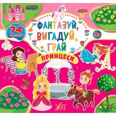 Фантазуй, вигадуй, грай — Принцеси