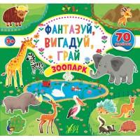 Фантазуй, вигадуй, грай — Зоопарк