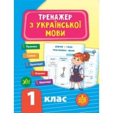 Тренажер — Тренажер з української мови. НУШ 1 клас