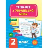 Тренажер — Тренажер з української мови. НУШ 2 клас