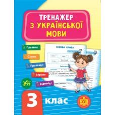 Тренажер — Тренажер з української мови. НУШ 3 клас