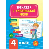 Тренажер — Тренажер з української мови. НУШ 4 клас