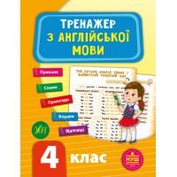 Тренажер — Тренажер з англійської мови. НУШ 4 клас