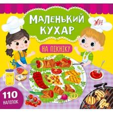 Маленький кухар — На пікніку