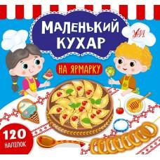 Маленький кухар — На ярмарку