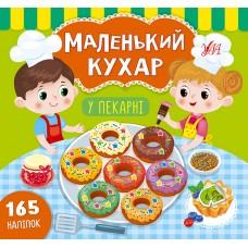 Маленький кухар — У пекарні