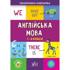 Панорамка-навчалка — Англійська мова. 1-4 класи