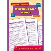 Довідник у таблицях (5-6 класи) — Англійська мова. 5–6 класи