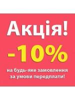 ЗНИЖКА 10% НА ВСЕ !!!