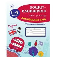 Зошит-словничок — Зошит-словничок для запису англійських слів. 1—4 класи